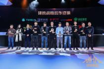 MHA游戏行业峰会成功举办 游戏茶馆荣获2018硬核联盟黑石奖