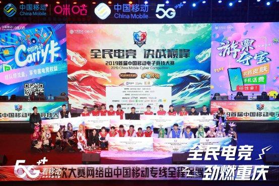 中移电竞赛重庆总决赛圆满收官,助力中国移动电竞布局