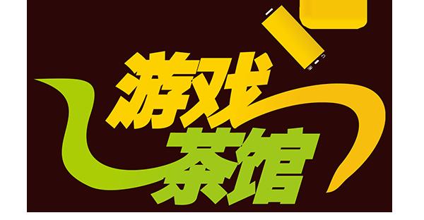2018-2019伽马数据产业报告&游茶通讯录第五期开始登记