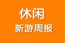 《最强蜗牛》霸榜6天 《QQ萌宠》攀升到热门榜第二丨休闲新游周报