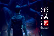 《纸人2》制作人石鑫:用恐怖解谜将中国传统文化宣扬到海外丨创造者