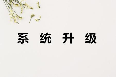 8月10日18:00-21:00 游戏茶馆网站停服升级公告