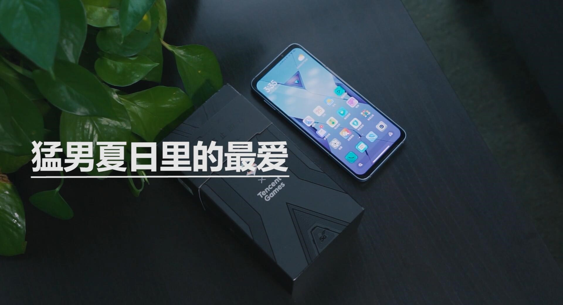 为什么要买一台游戏手机?腾讯黑鲨游戏手机3S:变得更强! | 游茶评测