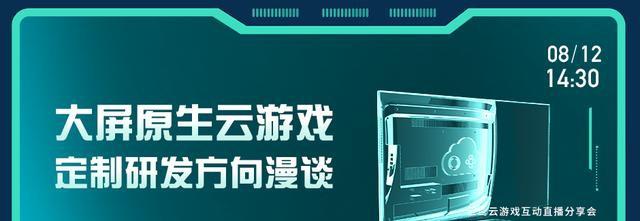 云鹭科技互动直播分享会——大屏原生云游戏开发漫谈