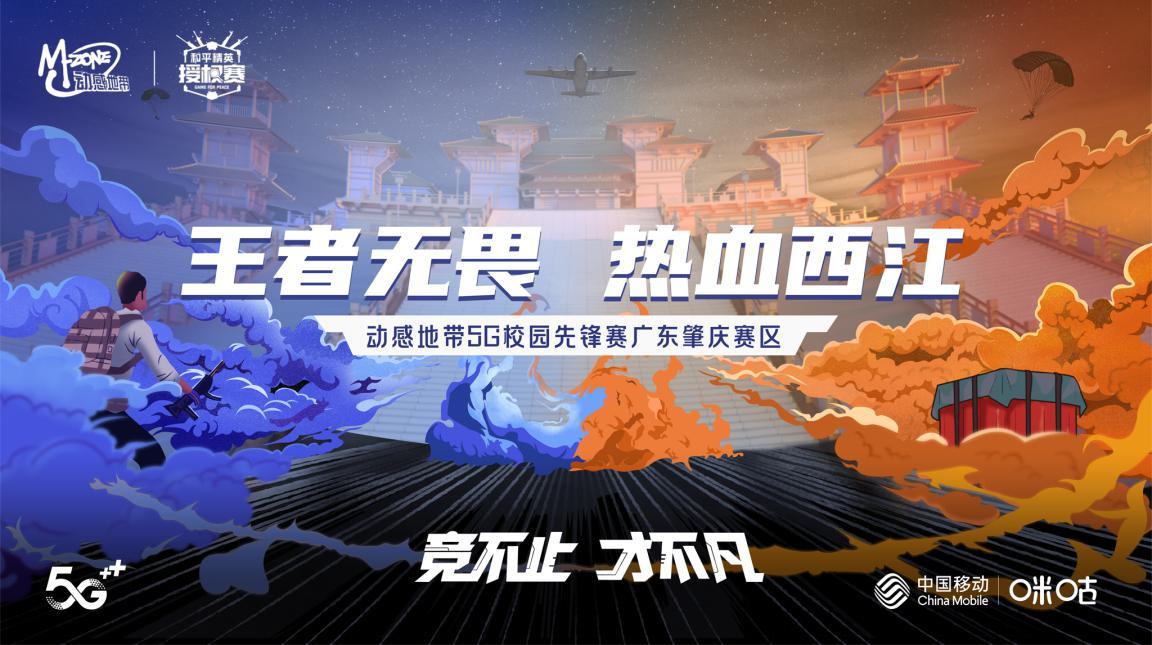 为梦想赴战场,动感地带5G校园先锋赛肇庆站总决赛燃情西江