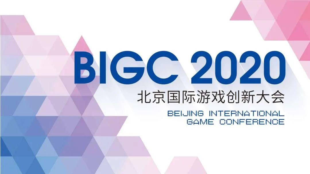 Sigmob 亮相2020 BIGC北京国际游戏创新大会,解密游戏广告营销新前景