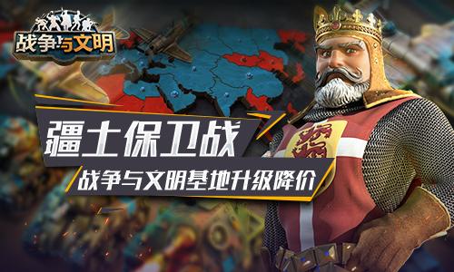 疆土保卫战《战争与文明》基地升级降价!