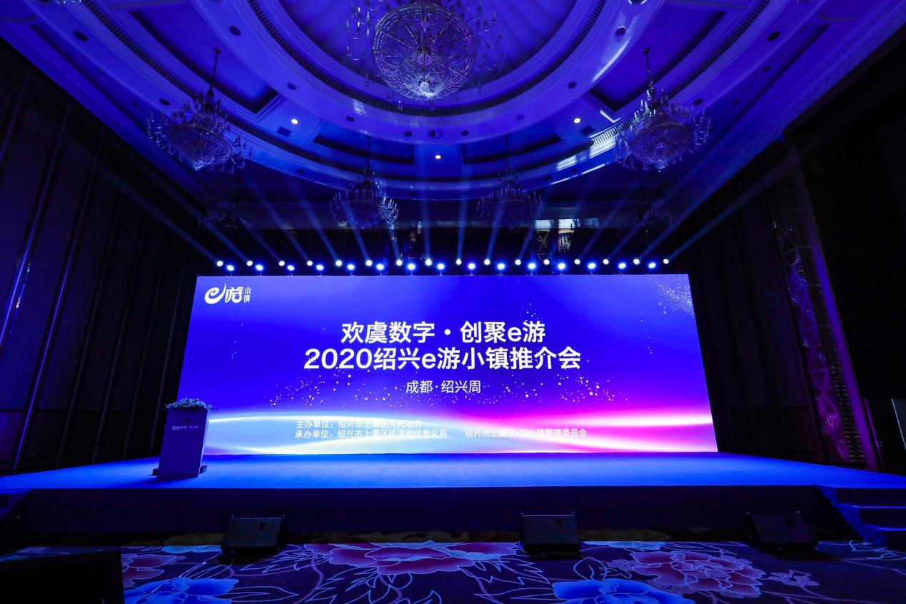 """2020绍兴e游小镇推介会川越千里,亮相""""成都·绍兴周"""""""