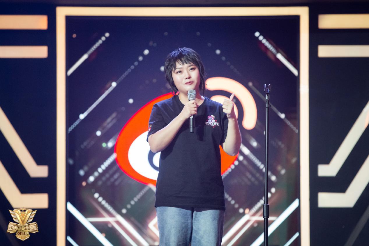 微博电竞全明星公益赛首赛圆满成功