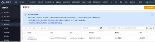 国内首现公有云游戏APT攻击事件 腾讯安全助力构筑游戏安全防护体系