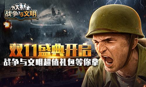 双11盛典开启《战争与文明》超值礼包等你拿!