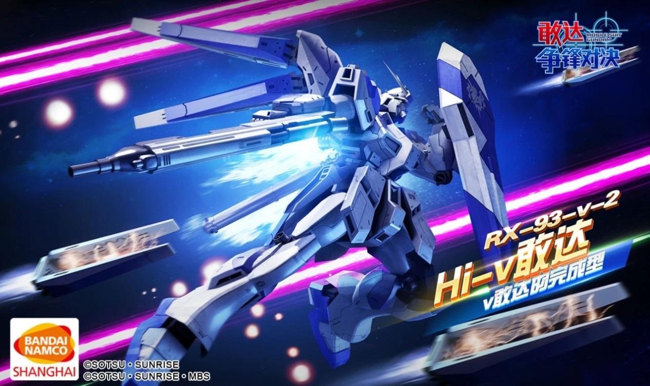 《敢达争锋对决》双11超限定登场 Hi-ν敢达参上
