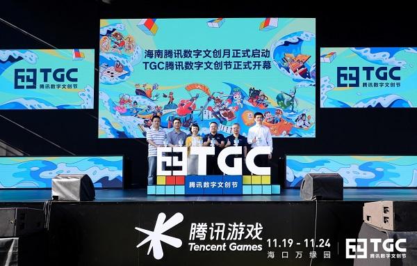 2020 TGC腾讯数字文创节再登海南,文旅融合探索持续深化