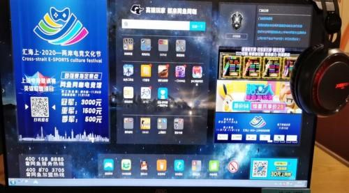 两岸电竞文化交流规模化 文化节活动助力上海电竞之都建设