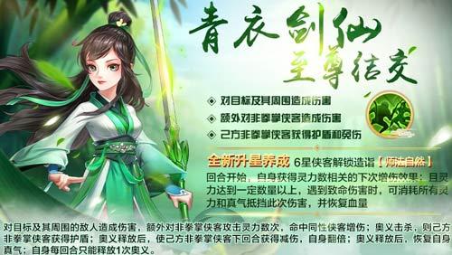 """《侠客风云传OL》双红卡同首发 王重阳变身""""抗金""""奇侠"""