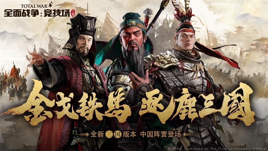《全面战争:竞技场》三国版本今日上线 全新中国阵营登场