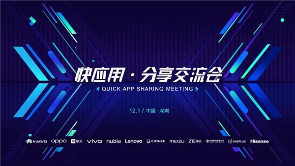快应用分享交流会将于深圳举办:抢滩新风口、解锁新玩法、进入新赛道