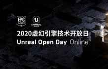 2020线上虚幻引擎技术开放日Unreal Open Day Online 即将登陆!