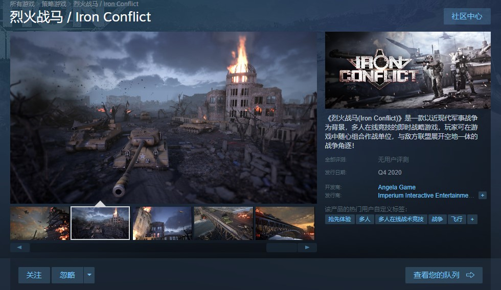 鲜游评测《烈火战马》新版本试玩:网游时代RTS的复兴