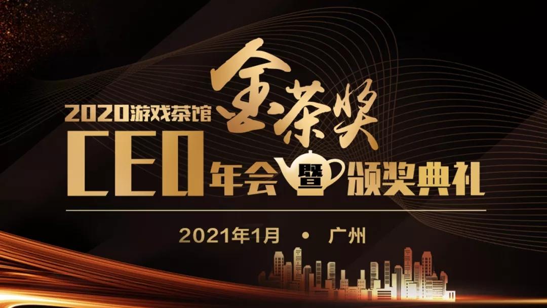 第八届金茶奖投票地址(12.7-12.20)