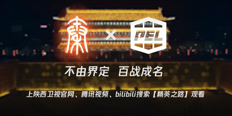 陕西卫视聚焦电竞发展:PELⅩ西安纪录片正式上线