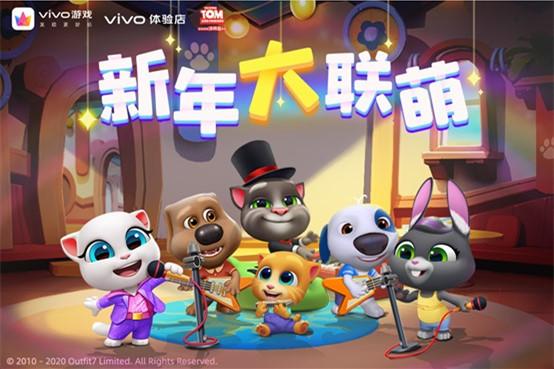 汤姆猫家族与vivo游戏中心深度联动活动正式开启