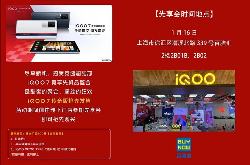 iQOO7竞享先机 助你直上王者 1月16日百脑汇上海店唯一线下首发