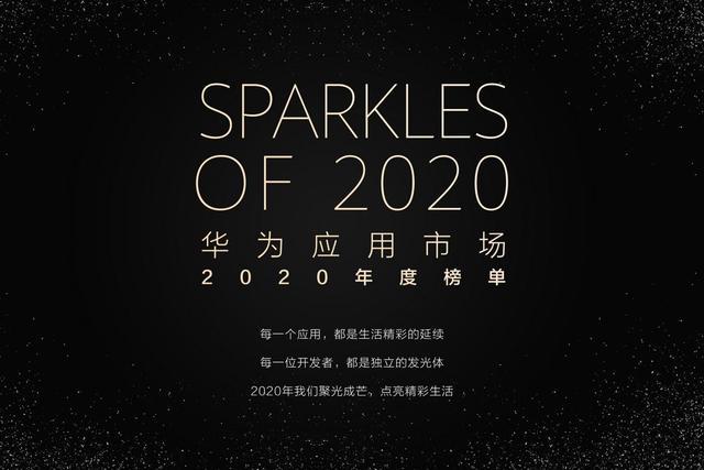 《华为应用市场2020年度榜单》出炉 你的宝藏应用有没有上榜?