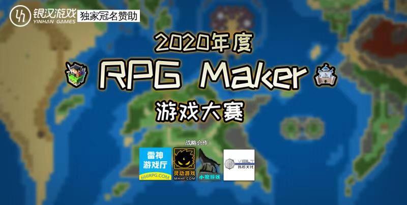 RPG Maker MV/MZ 2020游戏大赛落幕