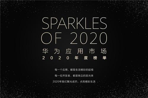 华为应用市场揭晓2020年度榜单