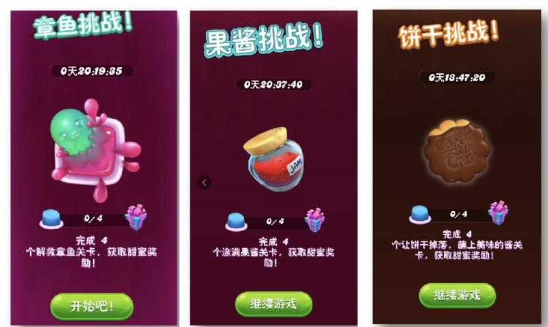 《糖果缤纷乐》全新版本登场,三大挑战来袭!