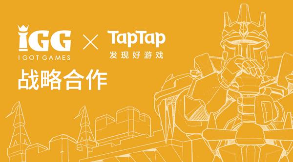 IGG与TapTap达成战略合作