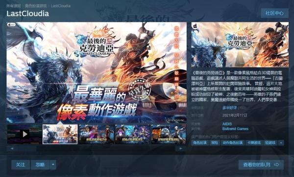 《最后的克劳迪亚》Steam版本正式上线