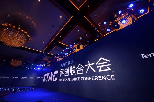 2021腾讯STAC科创联合大会在蓉举行:王者荣耀开悟平台办人工智能大赛