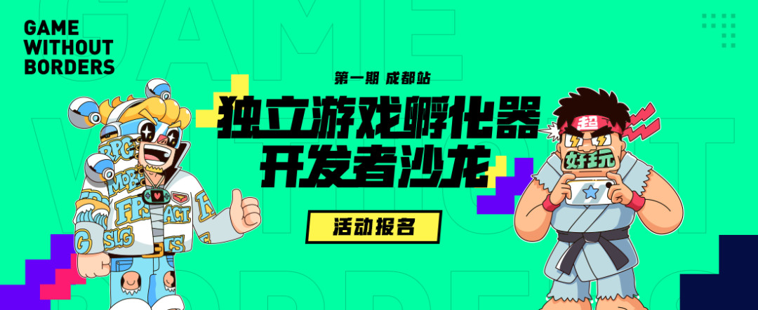 腾讯独立游戏孵化器开发者沙龙首站成都即将开始