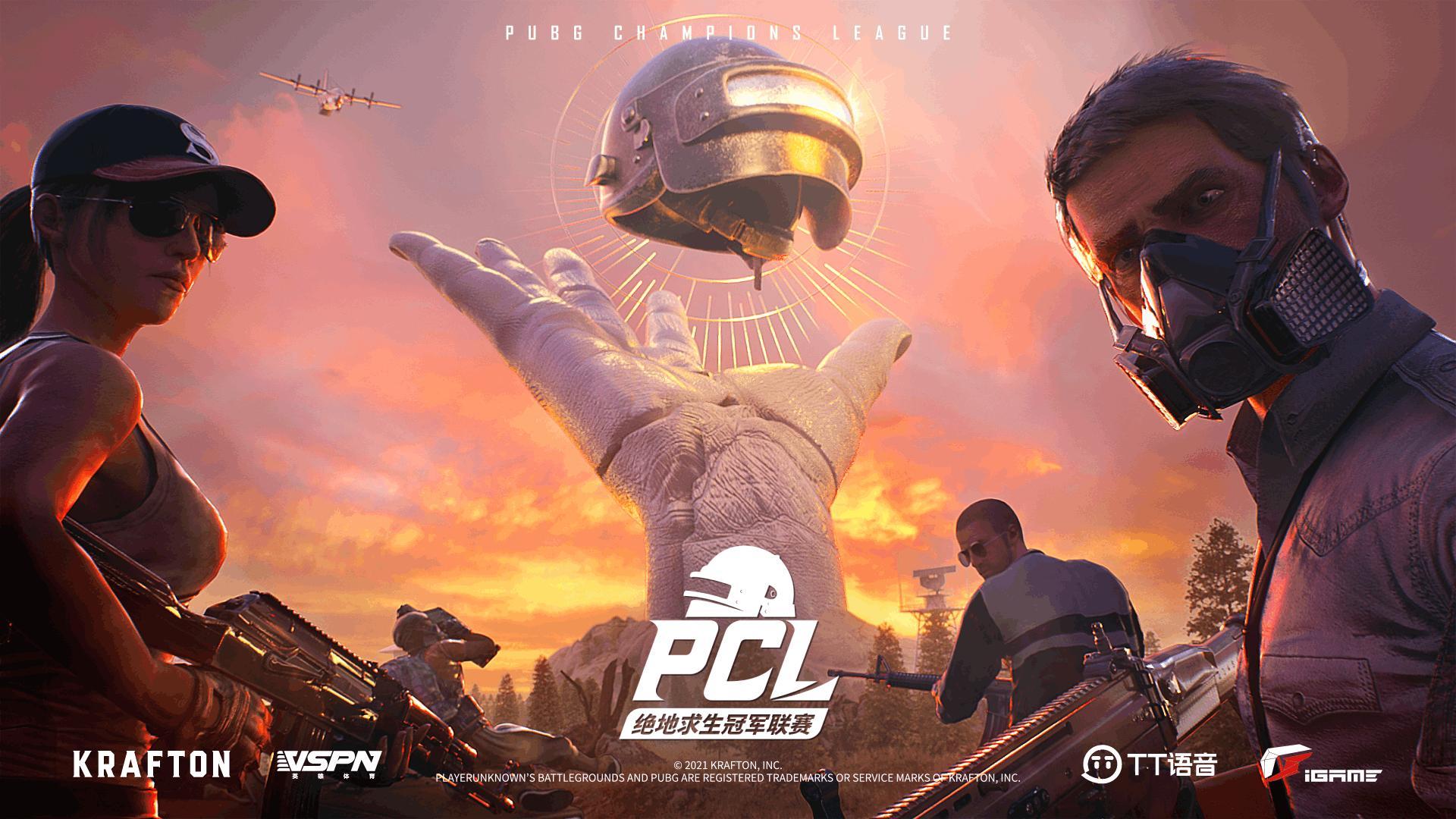 信者恒强,扬帆起航——2021 PCL春季赛再启征程!