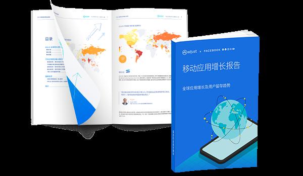 Adjust与Facebook联合发布《全球移动应用增长报告》:游戏和娱乐类应用登上增长榜首