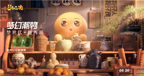 梦世代趣西游!梦幻西游520发布会重磅爆料!