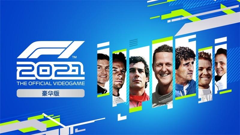 《F1 2021》封面明星正式登场