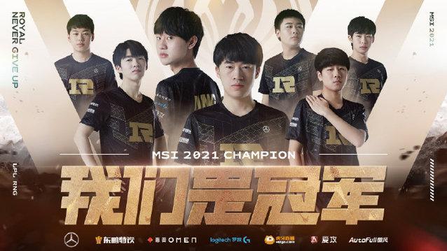 RNG拿下2021年MSI全球季中邀请赛冠军