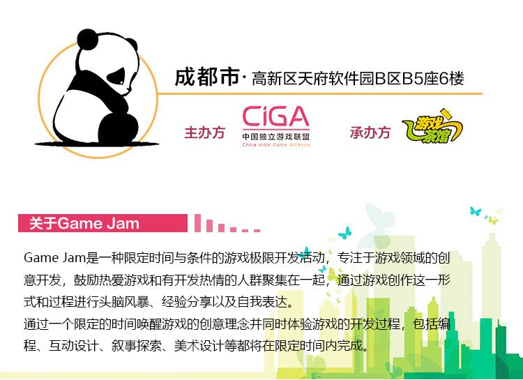 48小时挑战开发极限 【Game Jam成都站】报名正式开启
