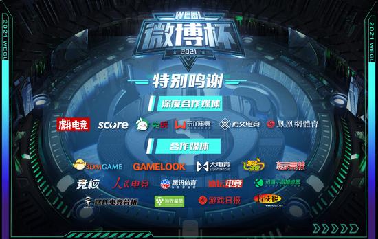 南京Hero久竞!2021首届王者荣耀微博杯总冠军诞生!