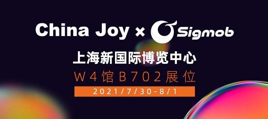 盛夏七月,Sigmob与您相约2021第十九届 ChinaJoy!