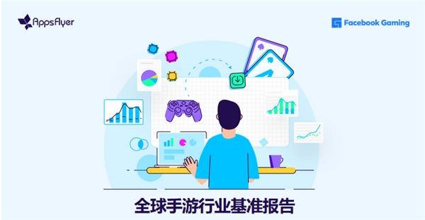 AppsFlyer首次联合Facebook Gaming 发布《全球手游行业基准报告》