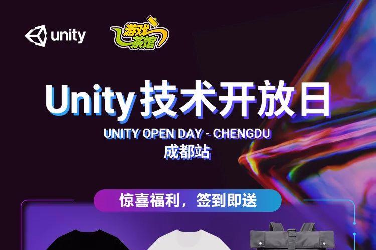 9月17日Unity技术开放日成都站火热报名中,满满干货礼品等着你