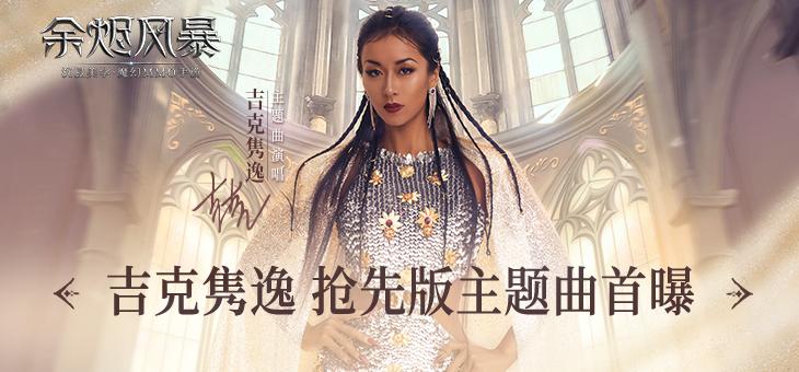 《中国好声音》导师吉克隽逸献唱《余烬风暴》主题曲 MV预告片抢先曝光