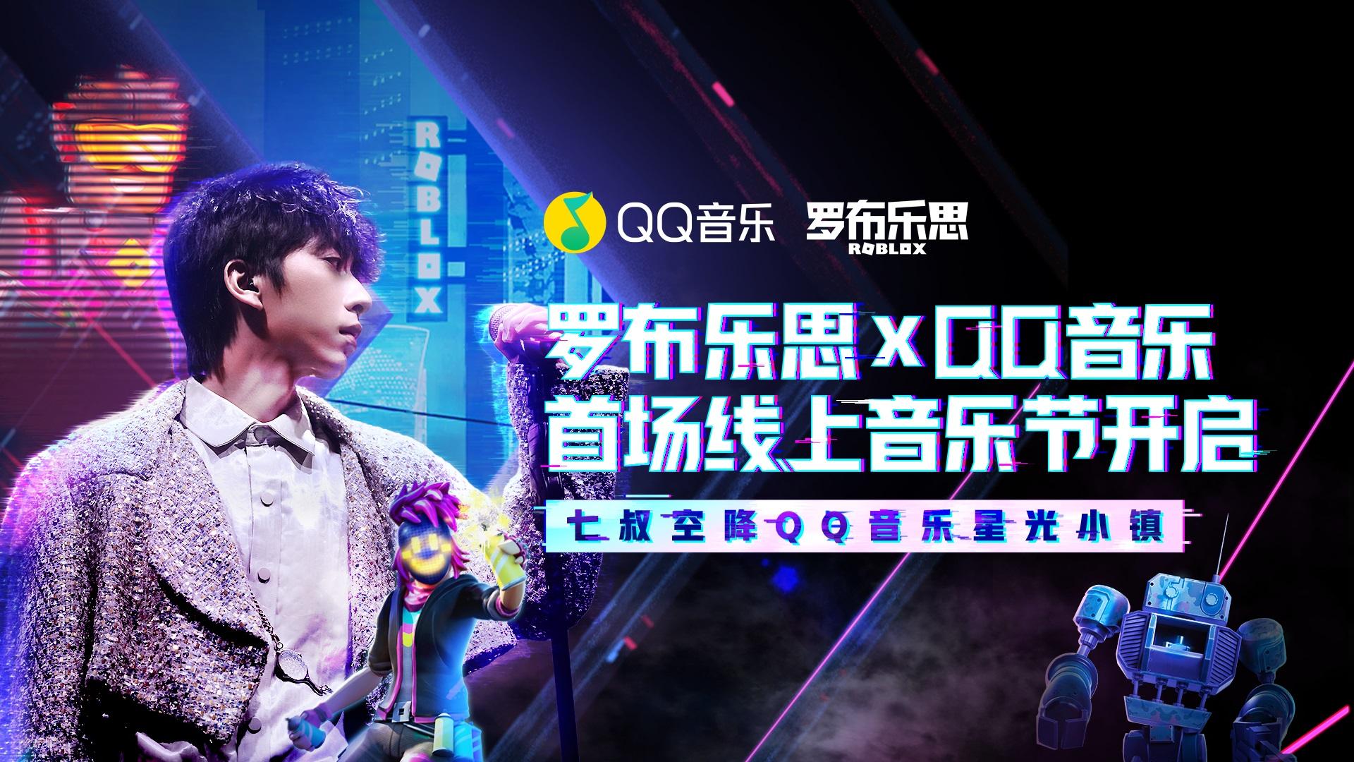 QQ音乐与罗布乐思战略合作,打造沉浸式音娱游戏《QQ音乐星光小镇》