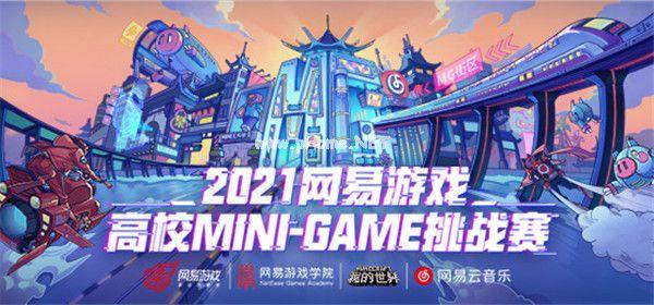 国创正当潮!2021网易游戏高校MINI-GAME挑战赛报名正式启动!