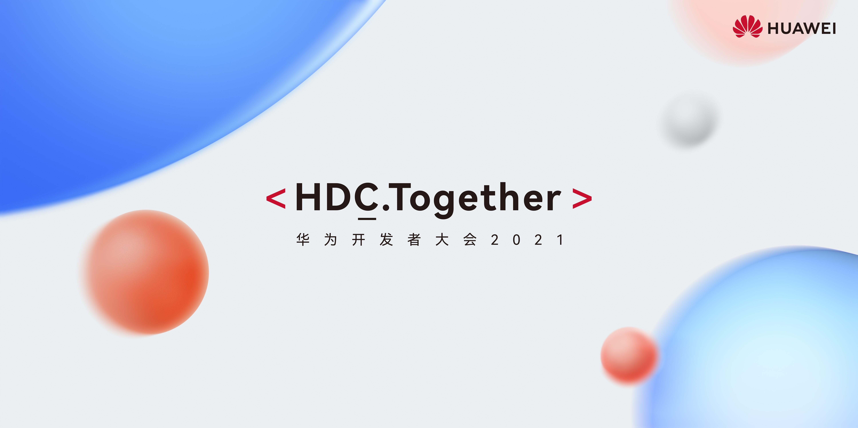 开发者如何乘风出海,破局全球?HDC2021领航出海高峰论坛邀您相聚松山湖