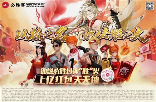 必胜源神助力选手夺冠,为学校荣誉而战!WUCG x 必胜客助力榜上线啦!